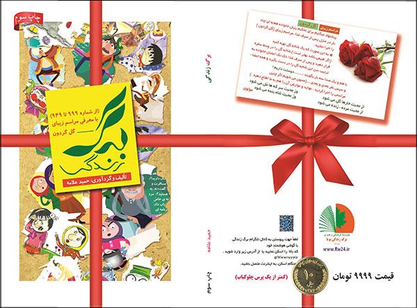 Book_Zendgi